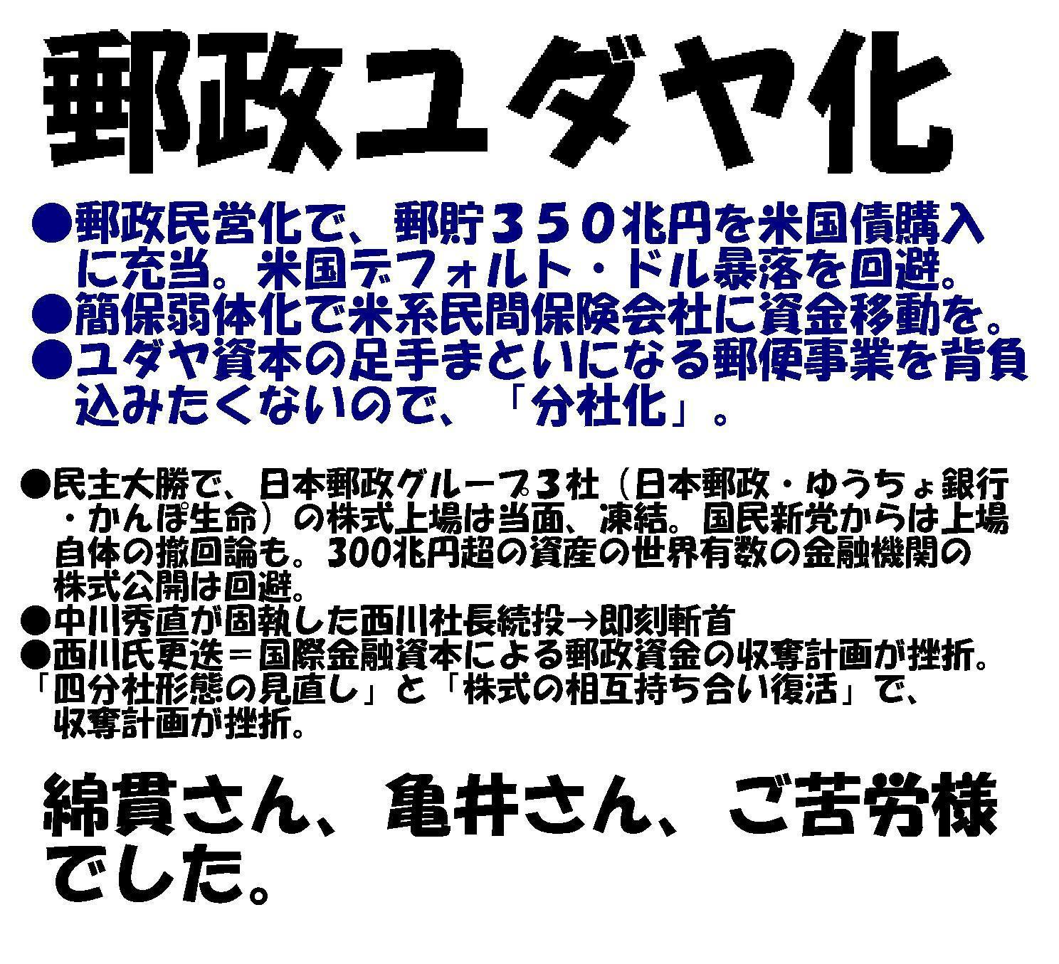 菅「光秀」総理閣下、ご苦労様でした。小沢総理、国家と国民のために今こそ命を賭して希代の名総理に!