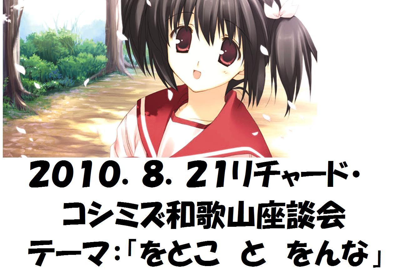 2010.8.21_リチャード・コシミズ【をとこ と をんな】和歌山座談会 を公開します。