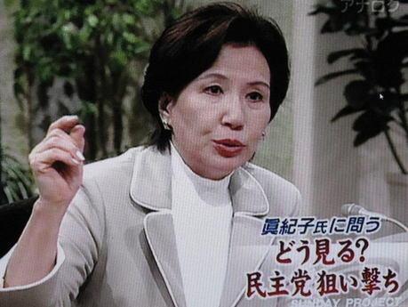 田中真紀子議員:「アメリカのネオコンとその手下のマスコミが小沢先生を総理大臣にしないようにしている」