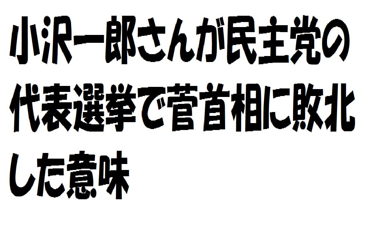 2010年9月18日 静岡浜松講演会 【QUO VADIS 日本】PV.mpg です。