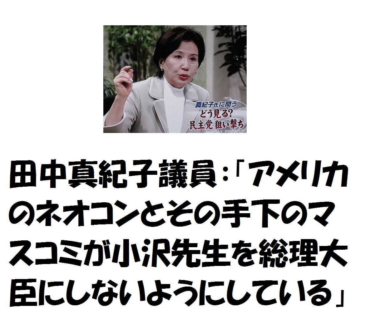 「日本において中国、北朝鮮の脅威を煽ることによって利を得るのはアメリカである」