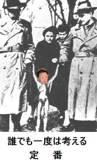 NYのユダヤ人が次の北鮮の傀儡国王を決定・お披露目