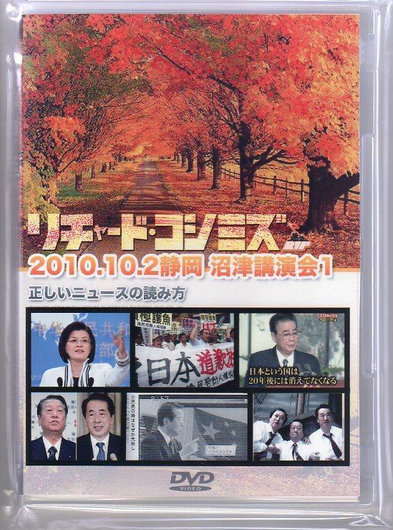 2010.10.リチャード・コシミズ静岡沼津講演会DVDができました。