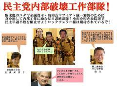 11.2.12リチャード・コシミズ独立党大阪学習会「マイノリティー支配」動画を公開します。