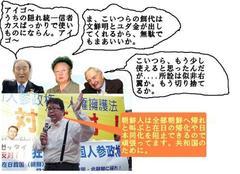 復習:検審に小沢さんを強制起訴させたのは似非右翼暴力団=実態は極左過激派偽装転向者+従米統一教会