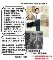 2.27「元」小沢一郎誹謗中傷者・兼・極左主催の「小沢支持偽装」鎌倉謀略デモの解けない疑問