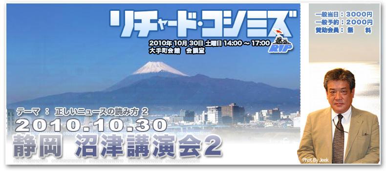 10.10.30リチャード・コシミズ静岡沼津講演会(2)「正しいニュースの読み方」が迫っています。