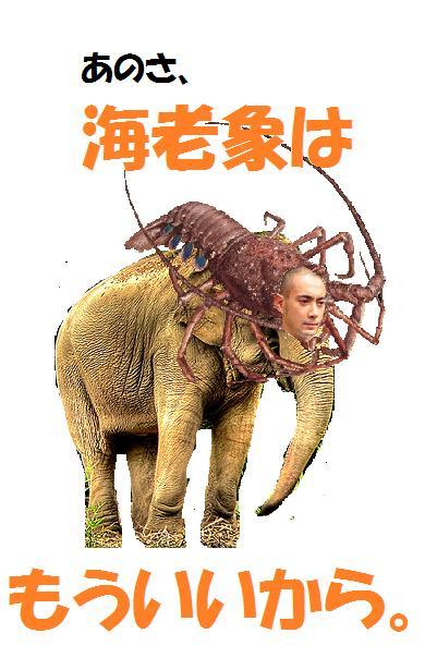 あのさ、海老象はもういいから。