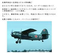 北朝鮮製高性能ステルス軍用機!