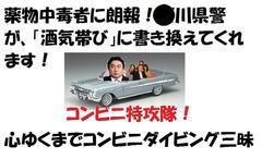 日本製ハイブリッド車の脅威の低燃費