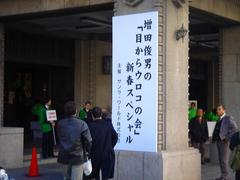 菅媚米ユダ金直属総理:「日中改善」のための懇談会を。