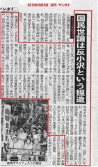 小沢氏抱腹絶倒冤罪裁判:凶悪犯罪者集団、東京地検の「詐術的誘導」手口が明るみに!