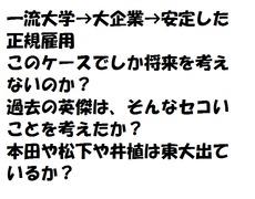 本日、RK独立党学習会テーマ:「ちまちました人生送るなよ。豪傑が生まれなきゃ、日本は再生しないよ。」