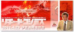今週末4月23日(土)は、リチャード・コシミズ伊豆長岡講演会「311同時多発テロ」です。