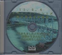 RK講演DVD、73番まであります。