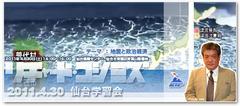 今週末、GWは、4.29−30 RK独立党仙台学習会「地震と政治経済」です!