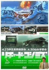 2011.4.30リチャード・コシミズ「地震と政治経済」独立党仙台学習会動画を公開します。