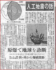 巨匠の断言:「人間が人工的に地震を起こした津波を起こしたという考え方は一切与しませんので。」