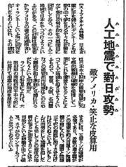読売CIAポダム新聞さんの終戦直前の「人工地震」記事