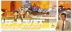 6.11RK横須賀講演会「国を売ると言うこと」開始時間変更