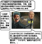 「福島第1原発:最悪シナリオ封印 菅政権、なかったことに」