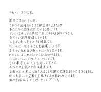 こんな手紙を匿名の方からいただきました。