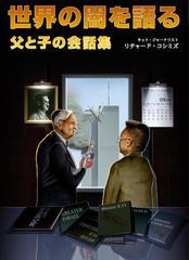 RK第二作「世界の闇を語る父と子の会話集」目次です。