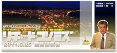 11.6.25(土)RK函館講演会 テーマ : 「B層からの覚醒」