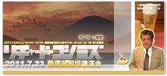 本日、7月23日(土)はRK静岡御殿場講演会です。