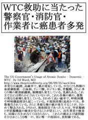 11.9.11RK横浜講演会のお知らせ テーマ:「911、オウム事件、そして311」