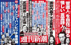 秀逸ブログ記事:「あなたが子供だった時東京の放射能は1万倍!」週刊新潮記事を読む