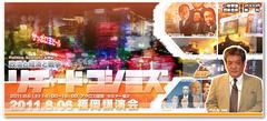 今週末8月6日(土)は、RK福岡講演会です。