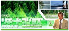 8.16〜17山梨緑陰座談会の事前申し込みは8月13日本日が締切日となります。