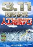 RK著書「3.11同時多発人工地震テロ」の増刷について