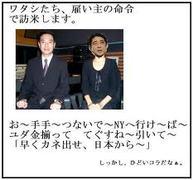 「チャンネル桜は純粋に日本の為にならない事をする政府の政策を批判しているだけ」