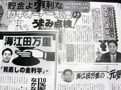 海江田さん、安愚楽ネタで潰されそうですね。