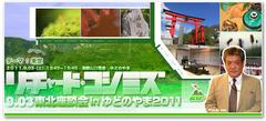 2011.9.3(土)は、RK東北座談会in湯殿山(山形県鶴岡市)です。