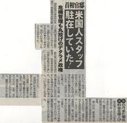 2011.8.28_ リチャード・コシミズ「放射能パニック1」福島講演会を公開します。