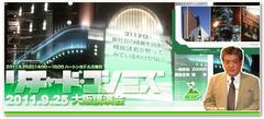 2011.9.25RK大阪講演会にご参加・ご視聴ありがとうございました。次回は鹿児島。