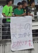 「日本の大地震をお祝います」