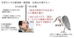 放射能パニック症候群の皆さん、武田先生の「低線量被曝なんて全然怖くない!」解説で安心して下さい!