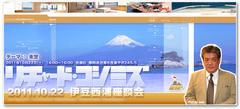 2011年10月22日土曜日RK伊豆西浦座談会の申し込み期限が迫っています。