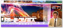 11.10.30(日)RK釧路講演会のテーマは「極悪金融ユダヤ人の絶滅と日本の未来」です。