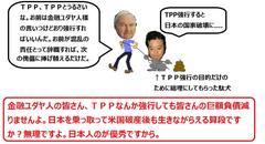 TPPは日本人を覚醒させる特効劇薬