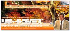 2011.11.13(日)はRK山形天童講演会です!