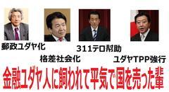 株式日記さん:「野田総理はアメリカによって総理にしてもらった見返りにTPP参加を条件付けられている」