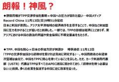 2011.11.13RK天童講演会にご参加、ご視聴ありがとうございました。