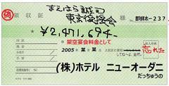 誠司クンの領収書