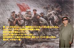 北朝鮮工作員さん逆撫でシリーズ:究極の大作