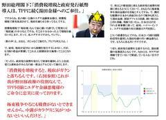 野田総理の会見です。